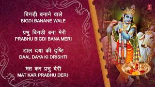 Om Jai Shri Krishn Hare Aarti with Hindi English Lyrics by Anup Jalota [Full Video Song] I Aarti