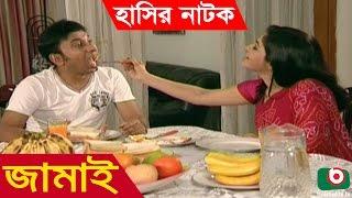 Bangla Natok | Jamai | Badhon, Shaju Khadem, Abdur Ratin, Shirin Alom, Kazi Raju