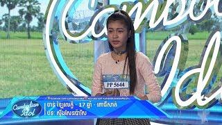 Cambodian Idol Season 3   Judge Audition Week 1   ចាន់ ឡៃវលក្ខ៍   ស្ទឹងសែនប៉ារីស