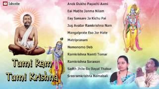 Tumi Ram Tumi Krishna | Audio Jukebox | Bengali Devotional | Ram Krishna Songs | H.T.Cassette