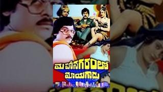 Mahanagaramlo Mayagadu Telugu Full Movie : Chiranjeevi and Vijayashanti