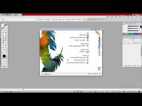 Xxx Mp4 شرح تحميل برنامج الا فوتوشوب عربي 3gp Sex