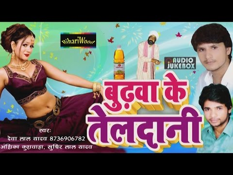 Xxx Mp4 बुढ़वा के तेल दानी ॥ Burwa Ke Tel Dani Deva Lal Yadav Bhojpuri Audio JukeBox 3gp Sex