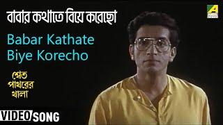 Asha Bhoshle - Babar katha te biye korechho  - Swet Pathorer Thala