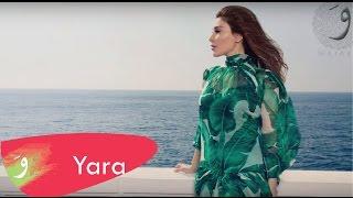 Yara - Get Salima [Official Lyric Video] (2016) / يارا - جت سليمه