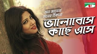 Bhalobeshe Kache Eshe | Mon Janena Moner Thikana | Movie Song | Moushumi | Ferdous | Channel i TV