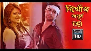 Nikhoj (নিখোঁজ)  l Apurbo Bangla Natok l Apurbo | Tinni l Sahidujjaman Selim l Apurbo Natok l 2018
