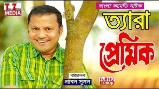 তেড়া প্রেমিক | tera premik | bangla comedy natok| siddik | Samim