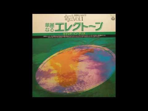 Shigeo Sekito - Vol. I (FULL ALBUM)