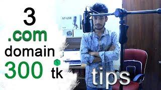 domain buy tips-bangla tutorial