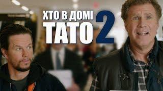 Хто в домі тато 2 | Офіційний трейлер | Paramount Pictures International