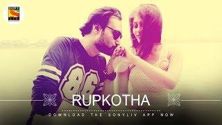 Rupkotha | SonyLIV Music