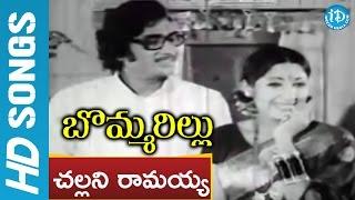 Bommarillu Movie Songs || Challani Ramayya Song || Murali Mohan, Madhavi || Chakravarthy