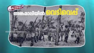 Vimochana Samaram: The 'coupe' of 1959 | Anganeyanu Inganeyayathu 4th May 2016  Episode 3