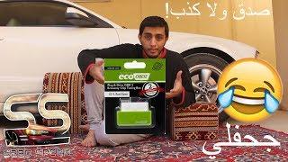 يومي معك/ حقيقة قطعة تركبها توفر لك البنزين eco obd وهل ظنكم تنفع او لا! (ادخل شوف)