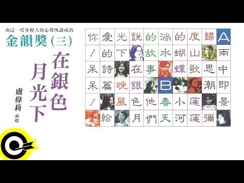 金韻獎 三 盧偉莉【在銀色月光下】Official Lyric Video