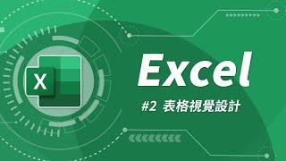 Microsoft Excel 基礎教學 02:表格設計 & 自動加總