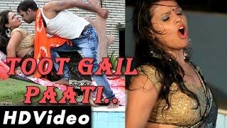 टूट गइल पाटी Toot Gail Paati | Latest Bhojpuri Hot Video Songs 2016 New | Nav Bhojpuri