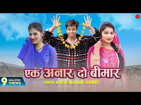 Xxx Mp4 एक अनार दो बीमार सोना बाबू राजी Kaka Bhatij Comedy Show Pankaj Sharma Surana Film Studio 3gp Sex