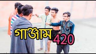 এ কেমন গাঞ্জাম || Ganjam 420 || Bangla NEW Funny Video 2018