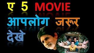 Bollywood Five motivational Movie - जो आपको देखना चाहिये