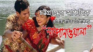 সাম্পান ওয়ালা | Ctg Natok | Shah Amanat Music | 2017