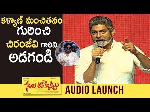 Xxx Mp4 Jagapathi Babu Fun Speech Nela Ticket Movie Audio Launch TFPC 3gp Sex
