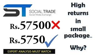 Social trade: Rs.5750 plan is better than Rs.57500 plan | 100% Working