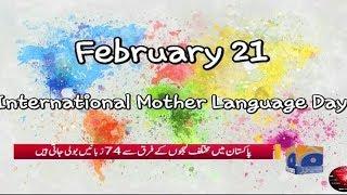 Aaj Duniya Bhar Mein Maadri Zubaan Ka Din Manaya Jaa Raha Hai - Geo Pakistan