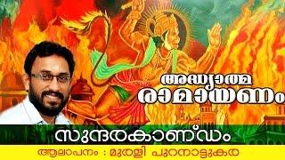അദ്ധ്യാത്മ രാമായണം | സുന്ദരകാണ്ഡം | Adhyathma Ramayanam | Sundarakandam