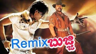 Telugu Remix Songs - Remix Bujji - Relaare Relaare - Allu Arjun, Chiranjeevi