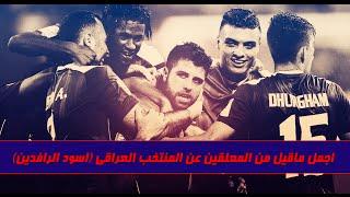 اجمل ماقيل من المعلقين عن المنتخب العراقي (اسود الرافدين)