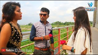 Bangla New Song 2017 Jaan জান |Jubayer & Happy | Music Video | Zoom Music