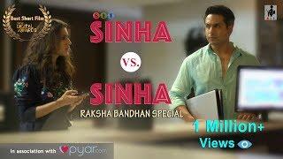 SIT | SINHA vs SINHA | Rakshabandhan | Short Film | IQBAL KHAN | ADDITI GUPTA