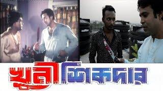 ''হুবহু কপি'' Khuni Sikdar | Shakib Khan | Nodi | Best Movie Clip | Bangla Movie Clip by C 4 Media