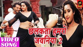 Chhalakata Hamro Jawaniya 2 | Khesari Lal Yadav | Kajal Raghwani | Deewanapan | Bhojpuri 2018