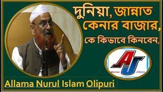 ইবরাহীম আঃ ও ইসমাইল আঃ সম্পর্কে গুরুত্বপূর্ণ আলোচনা Maulana Nurul Islam Olipuri Bangla waz London