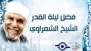 الشيخ الشعراوي | فضل ليلة القدر الشيخ الشعراوي