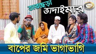 Tarchera Vadaima - Baper Jomi Vagavagi   Bangla Natok   বাপের জমি ভাগাভাগি   Village Comedy