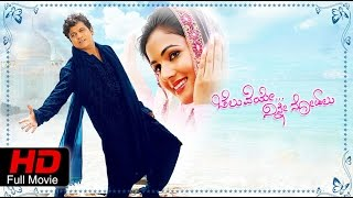 Full Kannada Movie 2010 | Cheluveye Ninne Nodalu | Shivarajkumar, Sonal Chauhan, Ramesh Aravind.
