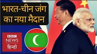 India and China's new battlefield - Maldives? (BBC Hindi)