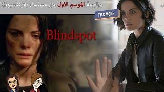 مراجعة مسلسل بلايندسبوت الموسم الأول - Blindspot