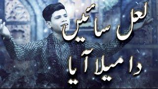 Qasida - Lal Sain Da Mela Aya - Mohsin Abbas Qalanderi - 2017