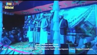 সুপ্রিম কোর্ট প্রাঙ্গনে গ্রীকমূর্তি স্থাপনের প্রতিবাদে জাগরণী সংগীত - Bangla Gojol 2017
