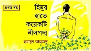 Himur Hate Koyekti Neel Poddo Part 01 by Humayun Ahmed - Himu Series | My Audiobook