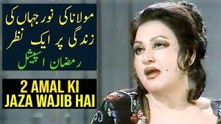 2 Amal ki Jaza Wajib Hai (Hadees)   Maulana Tariq Jameel Bayan