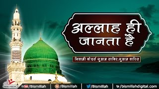Allah Hi Janta Hai | Superhit Qawwali Song 2017 | Muslim | Bismillah
