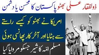 Zulfiqar Ali Butto ki Zindagi | Zulfiqar Ali Bhutto Phansi | Spotlight