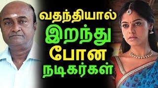 வதந்தியால் இறந்துபோன தமிழ் நடிகர்கள் | Tamil Cinema News | Kollywood News | Tamil Cinema Seithigal