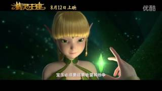 Dragon Nest - Throne of Elves Full Movie Trailer